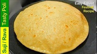 सूजी की मीठी और फूली रोटी बनायें इतना टेस्टी की बच्चों से लेकर बड़ों तक सबको पसंद आये /Suji Poli