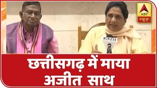 Namaste Bharat: Mayawati And Ajit Jogi Announce Seat Distribution In Chhattisgarh | ABP News