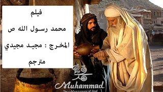 فلم محمد رسول الله  ص ، المخرج الإيراني مجيد مجيدي مترجم للعربية