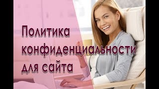 видео Политика Конфиденциальности сайта