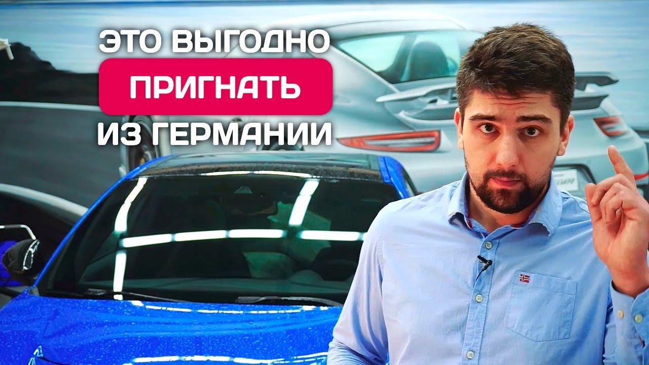 Цены на бу авто из Германии в 2020 году - YouTube