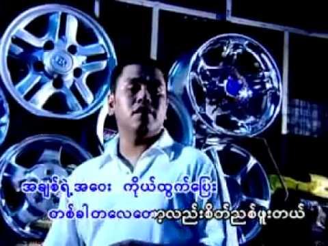 Myo Kyaut Myaing + Alex + Sai Sai + Kaung Myat - A Chit Ta Chin