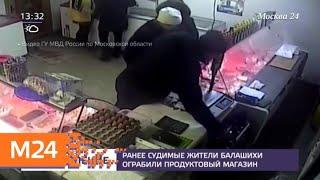 Ранее судимые жители Балашихи ограбили продуктовый магазин - Москва 24