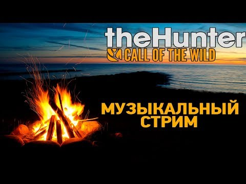 TheHunter: Call Of The Wild # Музыкальный стрим(Вход свободный)