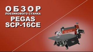 Обзор. Лобзиковый станок Pegas SCP-16CE