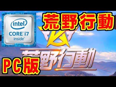 [荒野行動] GPUの負荷状況(旧マップ) Intel HD Graphics 530 [PC版]
