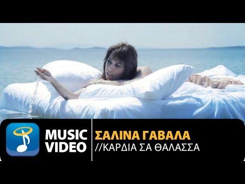 Σαλίνα Γαβαλά - Καρδιά Σα Θάλασσα | Salina Gavala - Kardia Sa Thalassa (Official Music Video HD)