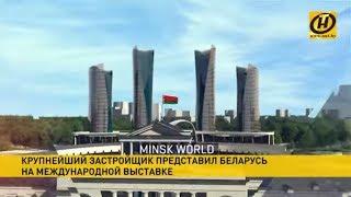 «Дана Холдингс» представила Беларусь на международной выставке в ОАЭ