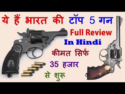 ये हैं भारत की टॉप गन   top guns in india starting prices at 35000