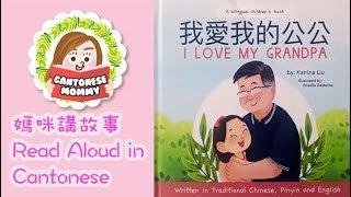 [Cantonese Read Aloud] 我愛我的公公 I Love my grandpa 【廣東話媽咪講故事】