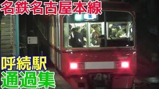 名鉄名古屋本線呼続駅 通過集