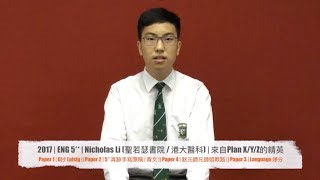 【英文5**   絕密分享   2017】聖若瑟書院 / SJC   Nicholas Li (港大醫科)