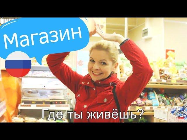 Русский язык (Урок 2) - Магазин