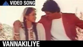 Kalluri Vaasal Tamil Movie Songs | Vannakiliye Video Song | Ajith | Devayani | Prashanth | Deva
