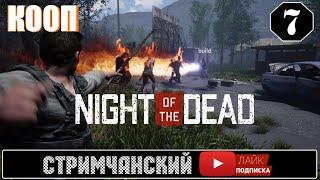 Night of the Dead 🕹 ХАРДОР SURVIVAL КООП хардкор - СТРИМчанский #7 | (+18)
