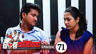 Lansupathiniyo | Episode 71 - (2020-03-03) | ITN Thumbnail