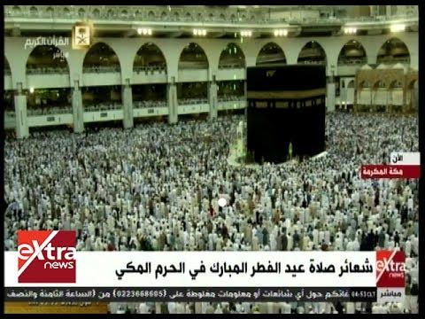 الآن شعائر صلاة عيد الفطر المبارك في مكة المكرمة Youtube