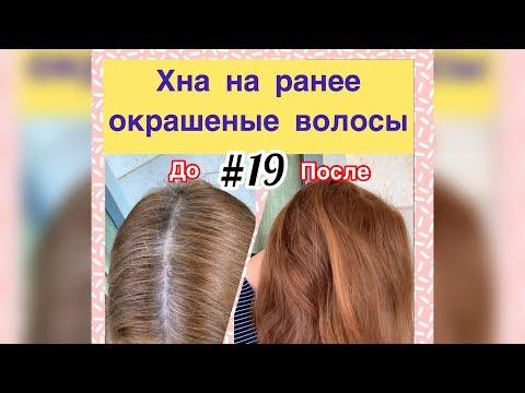 Окрашивание ХНОЙ на ранее ОКРАШЕННЫЕ  волосы .Шаг за шагом.