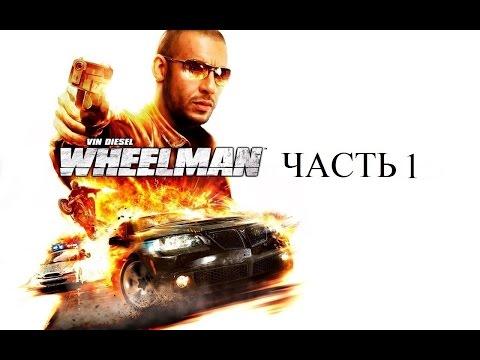 Прохождение Vin Diesel Wheelman. Часть 1.