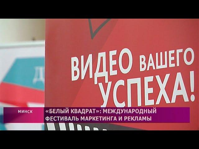 Фестиваль маркетинга и рекламы «Белый квадрат» в Минске