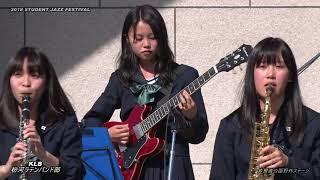 2018 STUDENT JAZZ FESTIVAL 和歌山県立粉河高等学校(粉河高校) 粉河...