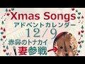 【12/9】クリスマスソングアドベントカレンダー/妻参戦!!赤鼻のトナカイ
