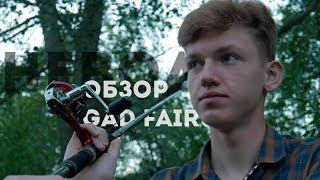 видео Обзор спиннинга GAD Fair от Pontoon 21