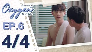 [OFFICIAL] Oxygen the series ดั่งลมหายใจ | EP.6 [4/4]