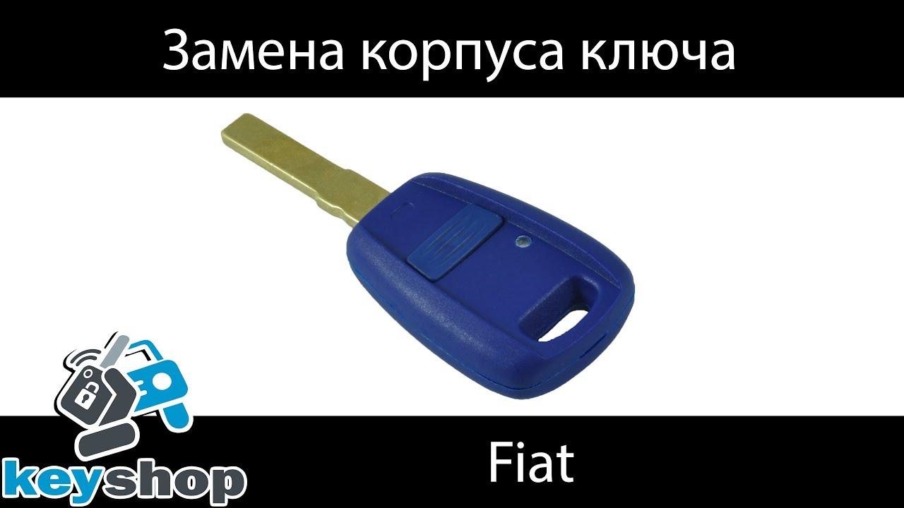 Как поменять заменить корпус ключа для Фиат добло (Fiat doblo) одна кнопка