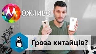 Moto G5 та Moto G5 Plus: знайомство з класними бюджетниками в Україні