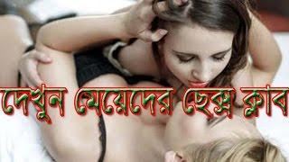 ► Girls Sex Club|| Exclusive Sex news||