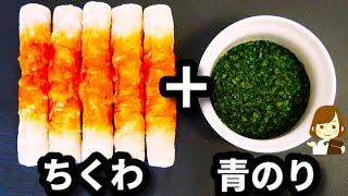 ちくわの磯辺揚げ好きだけど作るの面倒くさい方へ!『ちくわの磯辺揚げもどき』の作り方Chikuwa's Isobe