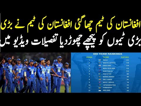 Afghanistan Come At No 8 Position In ODI Ranking 2018   Icc One Day Ranking 2018