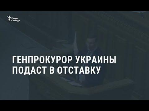 Генпрокурор Украины подаст