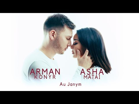 Арман Қоныр & Аша Матай - Ау, жаным