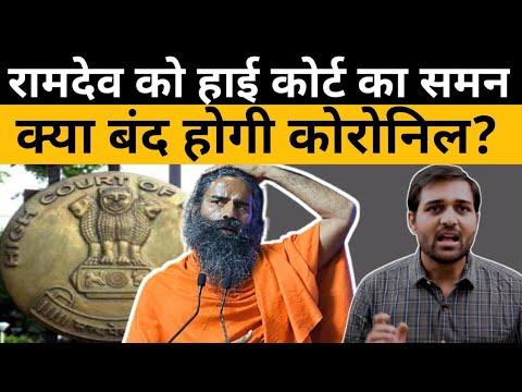 बाबा रामदेव मुसीबत में, हाई कोर्ट का मिला समन, क्या अब बंद हो जाएगी कोरो.निल? || High Court | Ramdev