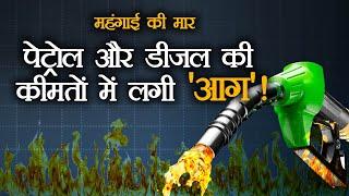 Petrol Price Hike: Petrol और Diesel की कीमतों में लगी आग ने मचाया कोहराम | पेट्रोल