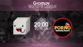 GWL#3 | САХАРНЫЕ ПОПКИ vs PORNO.female @ввг
