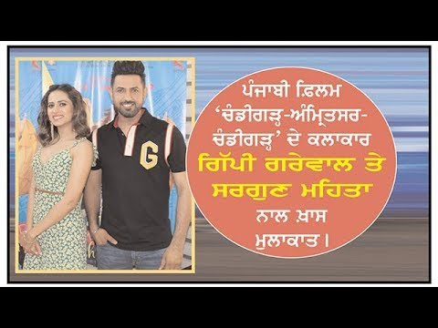 "Spl. Interview with Gippy Grewal & Sargun Mehta the Artist of ""Chandigarh-Amritsar-Chandigarh"""