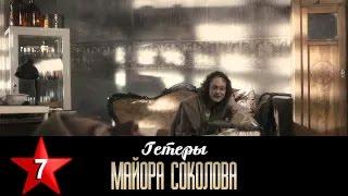 видео Смотреть сериал Гетеры майора Соколова онлайн бесплатно в хорошем качестве