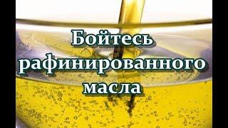 Бойтесь рафинированного масла