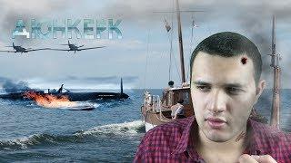 Дюнкерк - обзор фильма