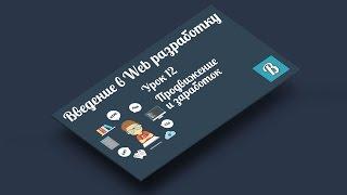 Введение в WEB разработку. Урок 12 Продвижение и монетизация