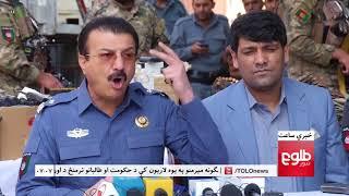 LEMAR NEWS 14  June 2018 /۱۳۹۷ د لمر خبرونه د غبرګولي ۲۴ نیته