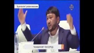 Қоғамның сынына ұшыраған Мұхамеджан Тазабековтың уағыздары тексеріле бастады
