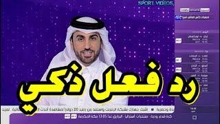 المنسق الإعلامي لمنتخب الإمارات يرفض أسئلة بي إن سبورت و رد فعل ذكي لمقدم النشرة