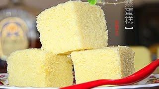 田園時光美食  蒸蛋糕Steamed cake