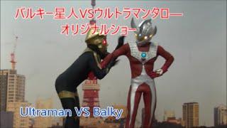 【バルキー星人VSウルトラマンタロ―】面白、すばらし、ウルトラマンオリジナルショー①。Ultraman Vs Baluky thumbnail