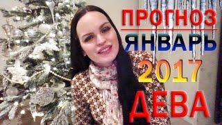 Гороскоп ДЕВА на Январь 2017 год. Ведическая Астрология