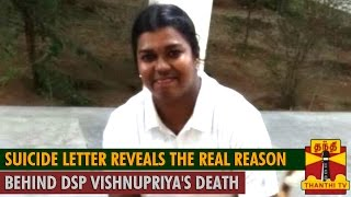 Suicide Letter reveals the real reason behind DSP Vishnupriya's Death spl tamil hot video news 03-10-2015 Thanthi TV